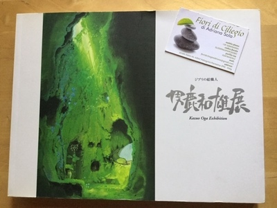 KAZUO OGA EXHIBITION CATALOG