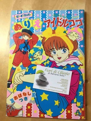 FASHION LALA QUADERNO DA COLORARE 4610011-I STUDIO PIERROT