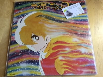 CYBORG 009 DISCO CS-7047